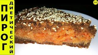 Вкусный пирог диетический с капустной начинкой из рисовой, ржаной, гречневой и овсяной муки