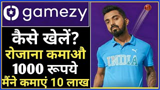 How To Play Gamezy | Gamezy App Se Paise Kaise Kamaye screenshot 5