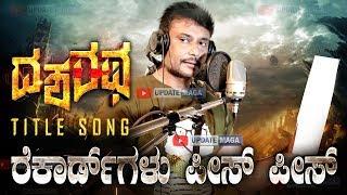 Darshan Dasharatha Official Title Song Trailer | Ravichandran | Challenging Star Darshan Singing