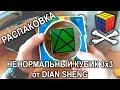 Распаковка Ненормальный кубик Аксис куб 3х3 Transformer abnormity magic cube DianSheng Axis cube