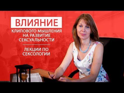 Развитие сексологии в россии