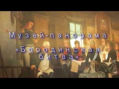 Музей-панорама «Бородинская битва» - MUSEUM-PANORAMA THE BATTLE OF BORODINO