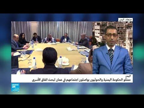 نقاط عالقة بشأن ملف تبادل الأسرى بين الحوثيين والحكومة اليمنية  - 17:54-2019 / 1 / 17