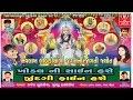 Download Khodiyar Maa Ni Sain Hase    Rajesh bukeliya MP3 song and Music Video