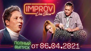 Полный выпуск Improv Live Show от 06 04 2021