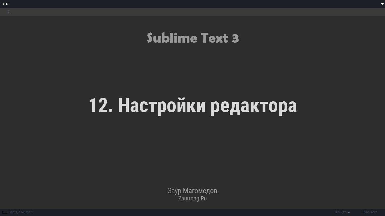 12. Настройки редактора Sublime Text 3