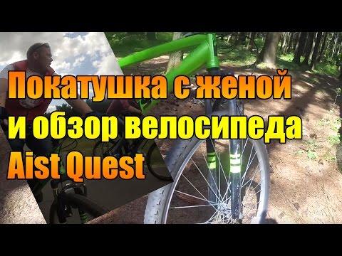 Покатушка с женой и обзор велосипеда Aist Quest.
