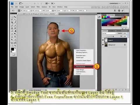 สอนการตัดต่อรูปหน้าคน ในโปรแกรม Photoshop (สำหรับมือใหม่)