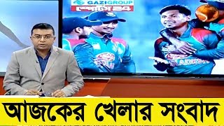 Bangla Sports News Today 22 October 2018 Bangladesh Latest Cricket News Today Update All Sports News