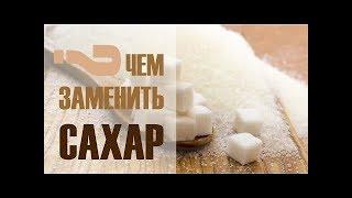 Правильное питание: чем заменить сахар ?