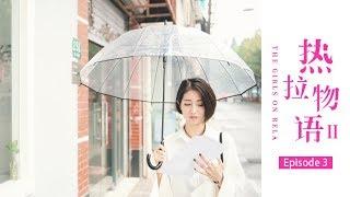 熱拉物語 II 第三集 熱拉Rela出品拉拉戀愛短劇系列 Rela