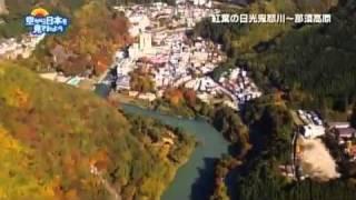 空から日本を見てみよう 空撮動画(鬼怒川・那須)