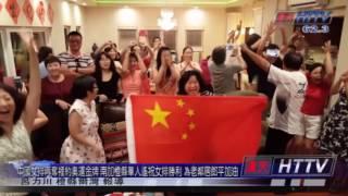 中國女排勇奪裡約奧運金牌 南加橙縣華人遙祝女排勝利 為老鄰居郎平加油 呂力川報導