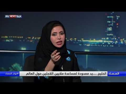 الخليج ....يد ممدودة لمساعدة ملايين اللاجئين حول العالم  - 02:21-2018 / 6 / 21