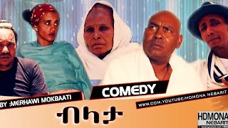 HDMONA - ብላታ ብ መርሃዊ ተኸስተ (ሞኽባዕቲ) Blata by Merhawi Mokbaeti -  New Eritrean Comedy 2018
