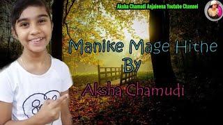 මැනිකේ මගේ හිතේ Song cover by #Aksha #chamudi #anjaleena .අහලම බලන්නකෝ. #menikemagehithe #yohani
