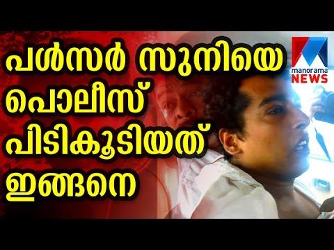Police arrested Pulsar Suni in Kochi   | Manorama News