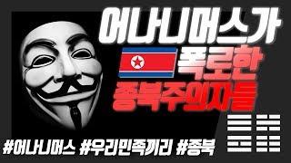 어나니머스가 폭로한 한국의 종북주의자들