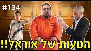 הטעות של אוראל (תבעו אותו בבית משפט!!!)