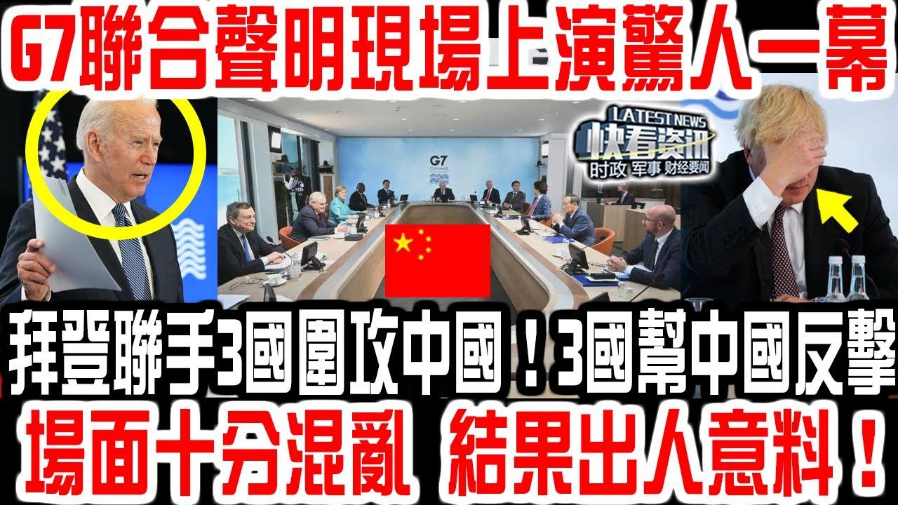 G7聯合聲明現場上演驚人一幕!拜登聯手3國圍攻中國!3國幫中國反擊!場面十分混亂 結果出人意料!中國看後笑了:美國有膽子就答應!