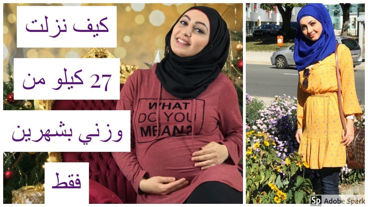 نزول الوزن بعد الولاده خسرت 27 كيلو في شهرين الجزء الأول Youtube