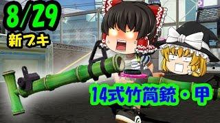 【ゆっくり】スプラトゥーン 新ブキ「14式竹筒銃・甲」シューター感覚で敵をスナイプしたったw thumbnail