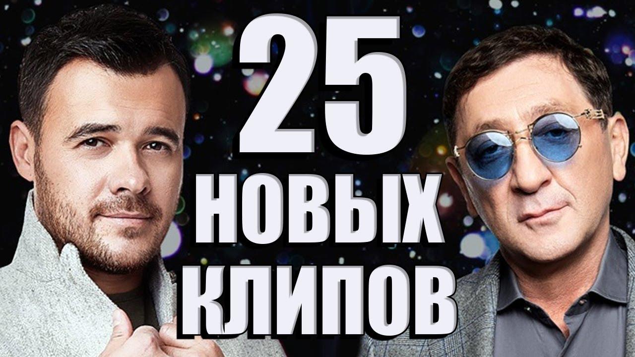25 НОВЫХ ЛУЧШИХ КЛИПОВ Февраль 2019 | Клипы Русские Хиты 2019 Смотреть
