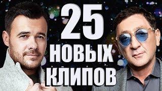 25 НОВЫХ ЛУЧШИХ КЛИПОВ Февраль 2019. Самые горячие видео. Главные хиты страны.