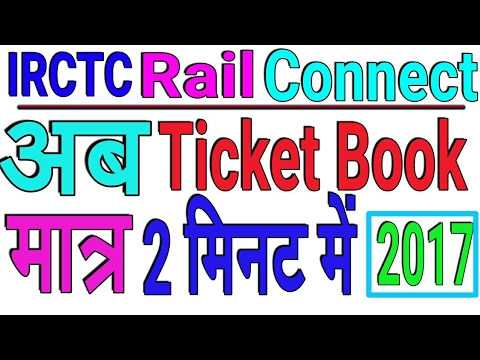 [ IRCTC rail connect ] New App for Faster Train Ticket Bookings