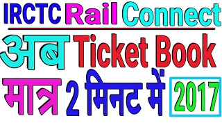 [ IRCTC rail connect ] New App for Faster Train Ticket Bookings screenshot 4