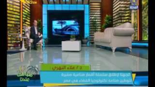 بالفيديو.. مصر تصنع أول قمر صناعي مصري 100% عام 2022