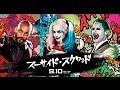 映画『スーサイド・スクワッド』予告2【HD】2016年9月10日公開