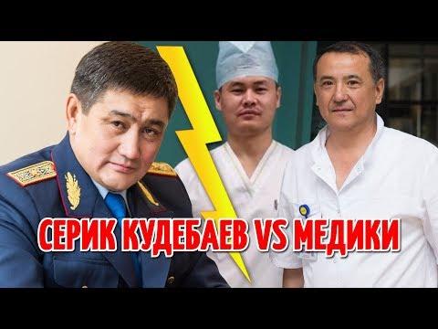 Смерть сына начальника полиции Алматы Серика Кудебаева: Накажут медиков?