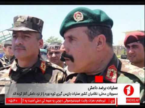 Afghanistan Dari News 15.06.2017 خبرهای افغانستان