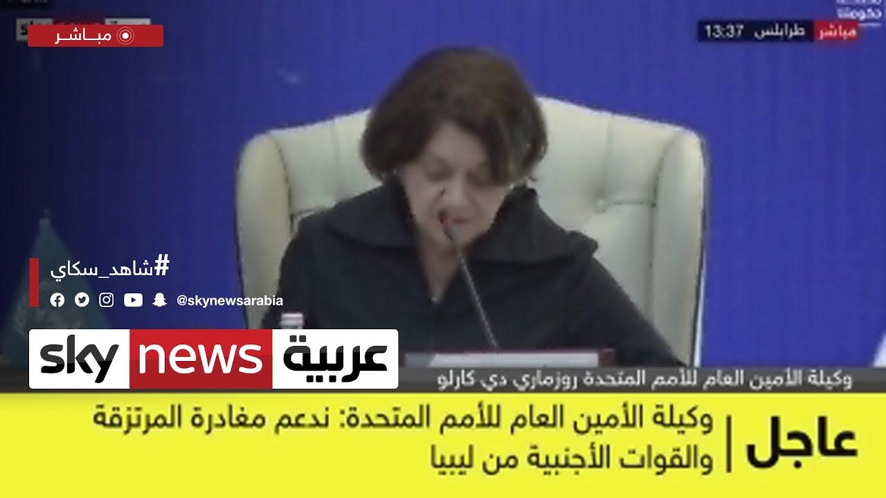 وكيلة الأمين العام للأمم المتحدة: ندعم مغادرة المرتزقة والقوات الأجنبية من ليبيا  - 13:54-2021 / 10 / 21