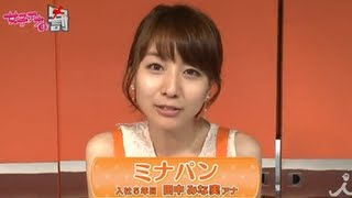 毎週水曜日深夜1:28~TBSにて放送中 「女子アナの罰」☆ YouTubeオリジ...