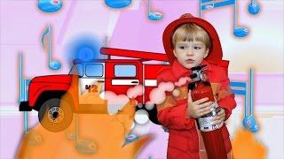 Песенки для детей. «Фантазёры» музыкальный видеоклип. Играем в пожарного, космонавта, ковбоя, рыцаря