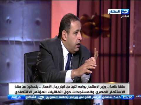 اخر النهار - حوار خاص مع وزير الاستثمار ورجال الاعمال ع�...