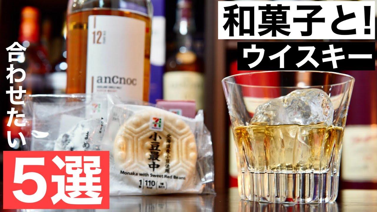【究極マリアージュ!】和菓子に合わせたいおすすめウイスキー5選をまとめて紹介・和菓子と合わせてみた(スコッチウイスキー・和菓子とマリアージュ・甘口ウイスキー)