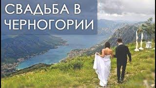 Идеальная свадьба и годовщина свадьбы в Черногории (Montenegro)