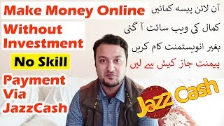 Earn Money Online | Earn Money in Pakistan 2020 | Earn Money Online in Pakistan