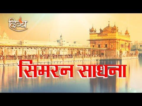 Simran Sadhna | Episode - 2 | Channel Divya