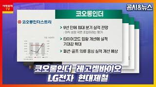 코오롱인더, 레고켐바이오, LG전자, 현대제철_공시&a…