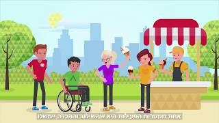 סרט תדמית באנימציה הנוער העובד והלומד