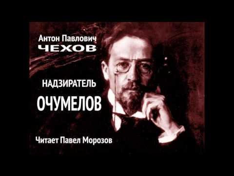 Антон Павлович Чехов ХАМЕЛЕОН (НАДЗИРАТЕЛЬ  ОЧУМЕЛОВ) Читает Павел Морозов