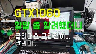 gtx1060 그래픽 고장난 게이밍노트북 수리가 점점 …
