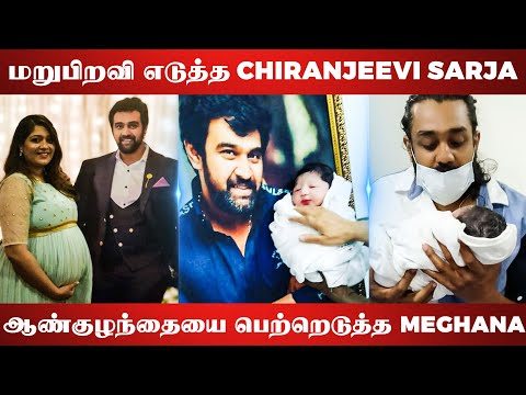 Meghana and Chiranjeevi couples blessed with Boy Baby | Mollywood