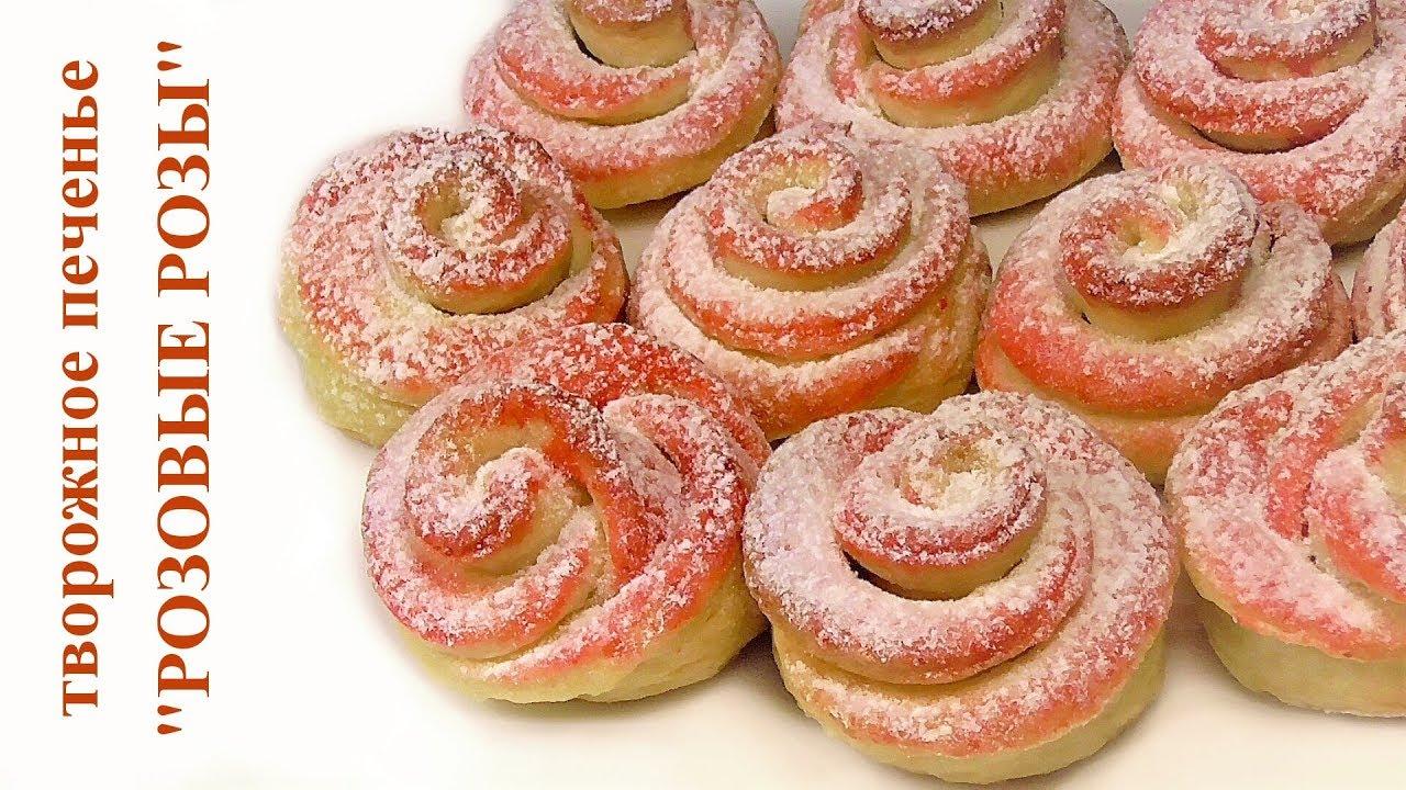 Печенье формочкой розочки