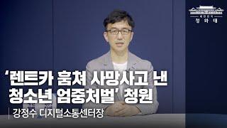 렌트카 훔쳐 사망사고 낸 청소년 엄중처벌 청원 | 강정…