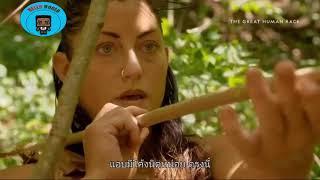 ชายกับหญิงเอาตัวรอดในป่า ภาพ HD - EP 6